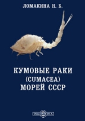 Кумовые раки (Cumacea) морей СССР: монография