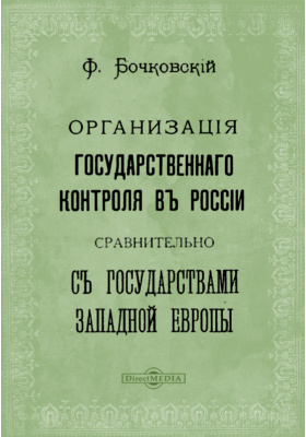 Организация государственного контроля в России сравнительно с государствами Западной Европы