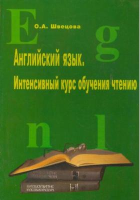 Английский язык. Интенсивный курс обучения чтению : Учебное пособие