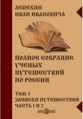 Полное собрание ученых путешествий по России: документально-художественная литература. Т. 3. Записки путешествия, Ч. 1. и 2