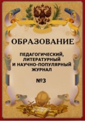 Образование. Педагогический, литературный и научно-популярный журнал. 1902. № 3