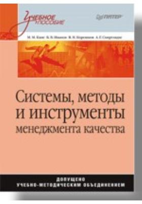Системы, методы и инструменты менеджмента качества: Учебное пособие