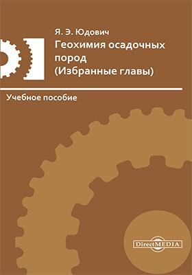Геохимия осадочных пород (избранные главы): учебное пособие