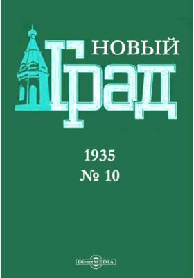 Новый град: журнал. 1935. № 10
