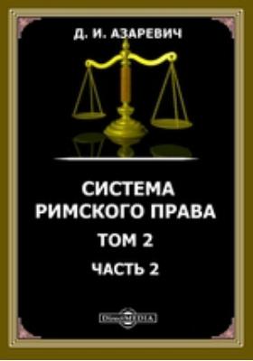 Системаримскогоправа. Т. 2, Ч. 2
