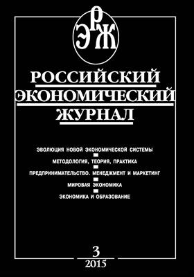 Российский экономический журнал: научно-практическое издание. 2015. № 3