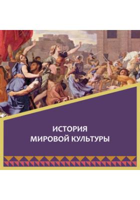 История мировой культуры
