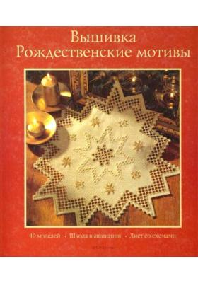 Вышивка. Рождественские мотивы = Hardanger Weihnachtsmotive : 40 моделей. Школа вышивания. Лист со схемами