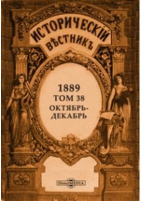 Исторический вестник: журнал. 1889. Т. 38, Октябрь-декабрь