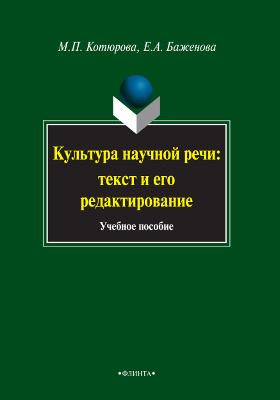 Культура научной речи : текст и его редактирование: учебное пособие