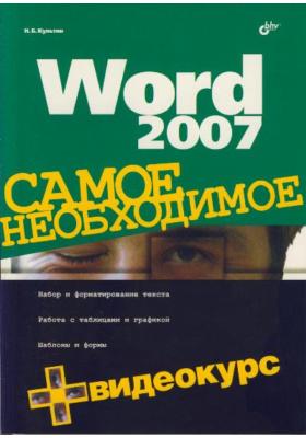 Word 2007. Самое необходимое (+ CD-ROM)