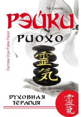 Рэйки Риохо. Духовная терапия : 2-е издание