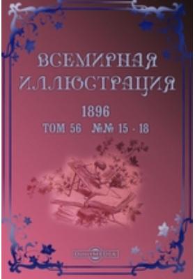 Всемирная иллюстрация. 1896. Т. 56, №№ 15-18