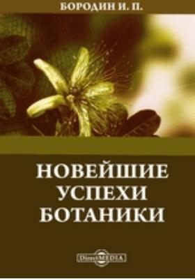 Новейшие успехи ботаники. 1877-1879