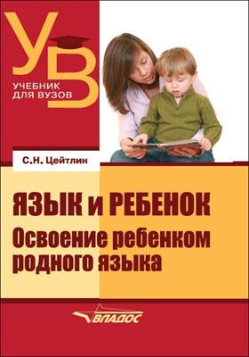 Язык и ребенок : освоение ребенком родного языка : учебное пособие для вузов