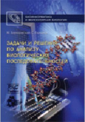 Задачи и решения по анализу биологических последовательностей : пер. с англ.: задачник