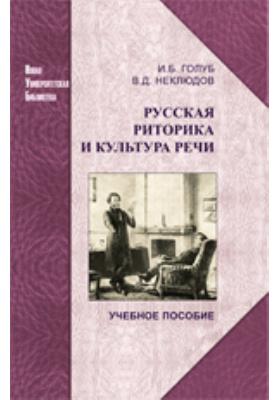 Русская риторика и культура речи: учебное пособие