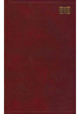 Англо-русский словарь сочетаемости : Около 100000 словосочетаний. 3-е издание