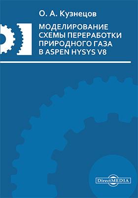 Моделирование схемы переработки природного газа в Aspen HYSYS V8: практическое пособие