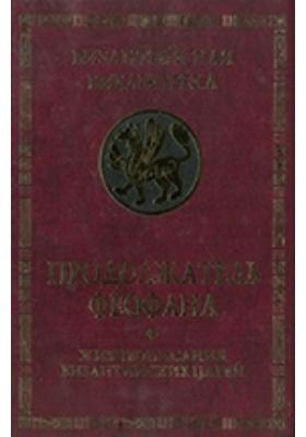 Продолжатель Феофана. Жизнеописания византийских царей