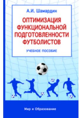 Оптимизация функциональной подготовленности футболистов: учебное пособие