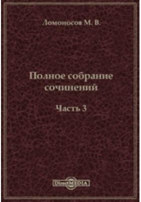 Полное собрание сочинений, Ч. 3