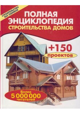 Полная энциклопедия строительства домов