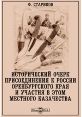 Исторический очерк присоединения к России Оренбургского края и участия в этом местного казачества