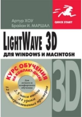 LightWave 3D для Windows и Мacintosh: практическое пособие