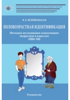 Половозрастная идентификация. Методика исследования самосознания подростков и взрослых (ПВИ-ПВ): Руководство