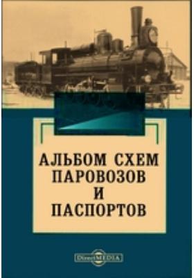 Альбом схем паровозов и паспортов
