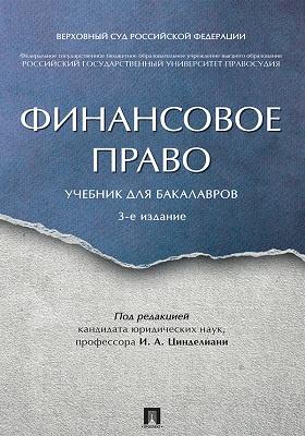 Финансовое право : учебник для бакалавров
