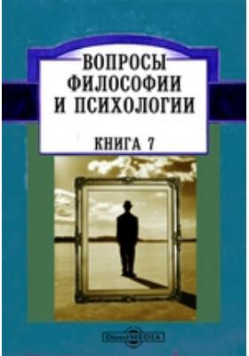 Вопросы философии и психологии. 1891. Книга 7