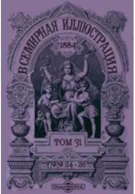Всемирная иллюстрация: журнал. 1884. Т. 31, №№ 24-26