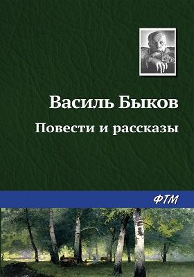 Повести и рассказы : сборник. Т. 3