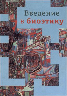 Введение в биоэтику: учебное пособие