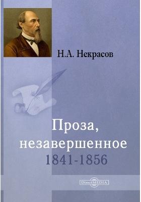 Проза, незавершенное 1841-1856