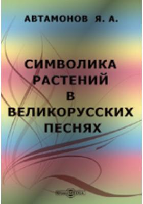Символика растений в великорусских песнях: публицистика