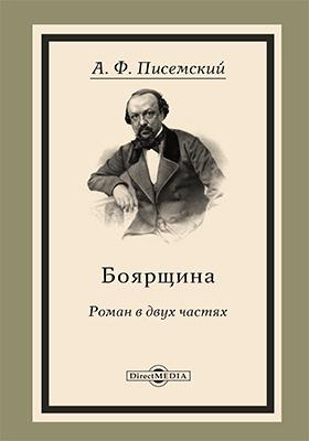 Боярщина : роман в двух частях: художественная литература