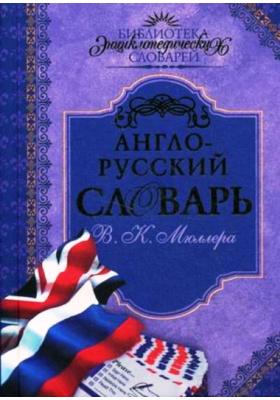 Англо-русский словарь В.К. Мюллера