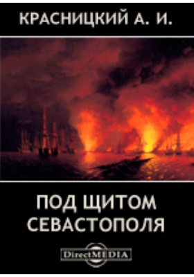 Под щитом Севастополя: художественная литература