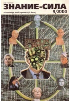 Знание-сила: журнал. 2000. № 9