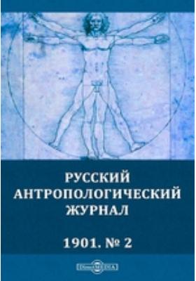 Русский антропологический журнал: журнал. 1901. № 2