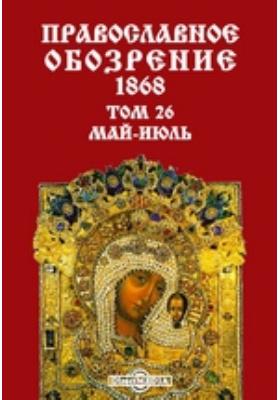 Православное обозрение: журнал. 1868. Т. 26, Май-июль