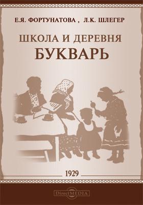 Школа и деревня. Букварь: учебное пособие
