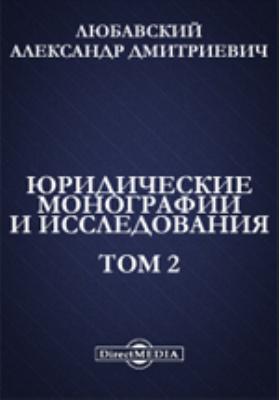 Юридические монографии и исследования: монография. Т. 2