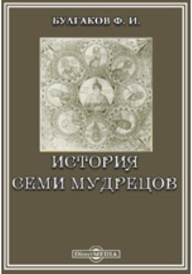 Памятники древней письменности. 29. Вып. 1. История семи мудрецов