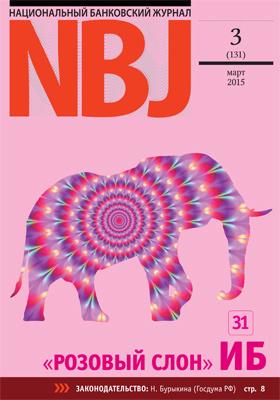 Национальный Банковский Журнал: журнал. 2015. № 3(131)