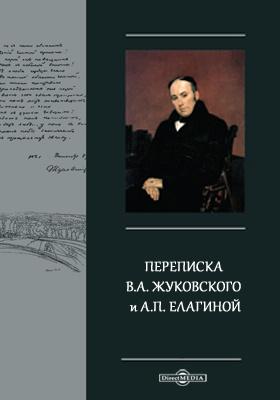 Переписка В.А. Жуковского и А.П. Елагиной: документально-художественная литература