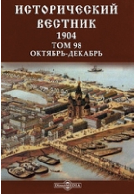Исторический вестник: журнал. 1904. Т. 98, Октябрь-декабрь